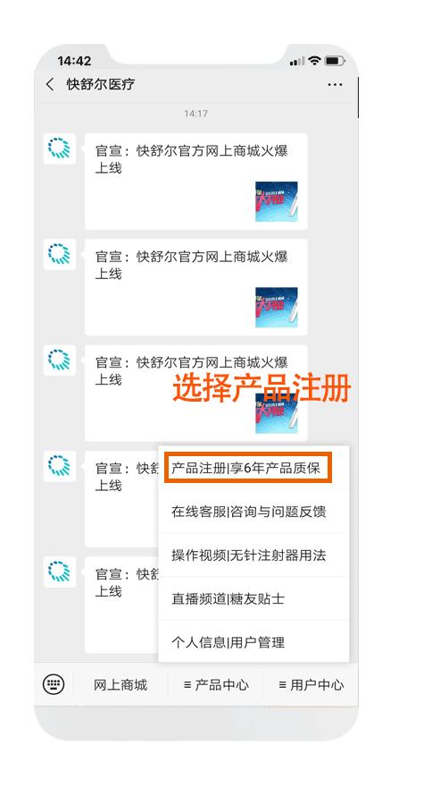 4. 选择产品注册