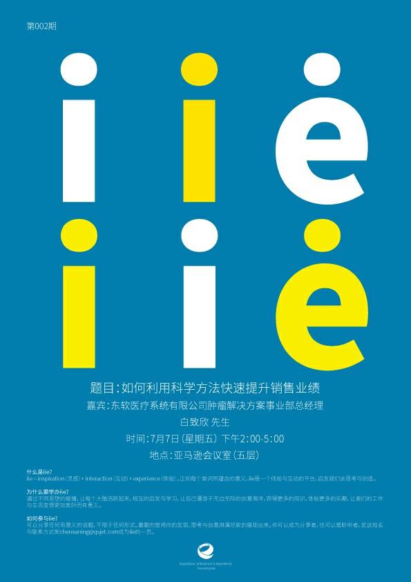 IIE第二期-如何利用科学方法快速提升销售业绩